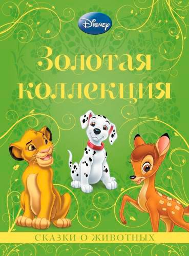 Фото №3 - Любимые герои Disney. Викторина