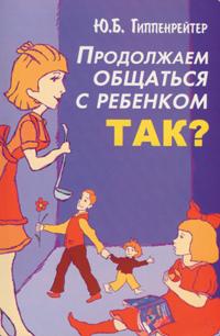 Фото №2 - Воспитание: стратегии, которые (не) выдерживают критики