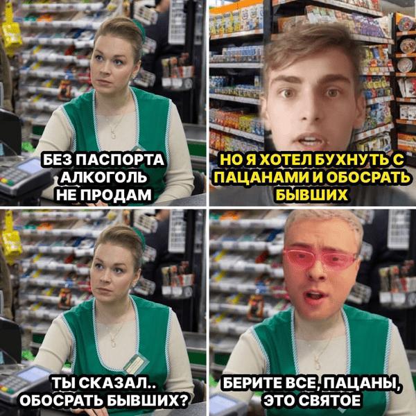 Фото №10 - Самые угарные мемы про конфликт Егора Крида и Вали Карнавал