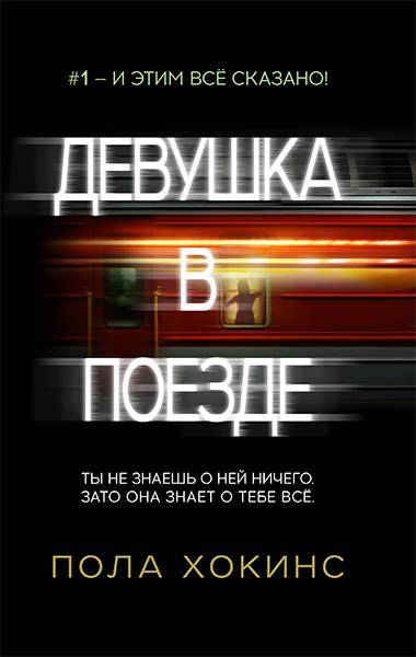 Фото №2 - 10 главных новинок книжной ярмарки в Москве