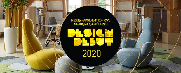 Фото №2 - Шорт-лист конкурса «Дизайн-Дебют 2020»