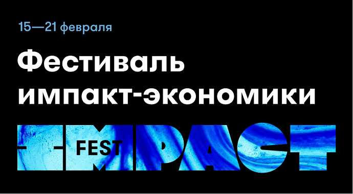 Экология, равенство, медиа и технологии для лучшего мира: главные темы Impact Fest 2021