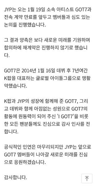 Фото №1 - Официально: JYP Entertainment подтвердили, что все участники GOT7 покидают компанию