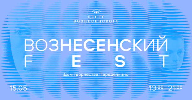Фото №4 - Главные события в Москве с 10 по 16 мая