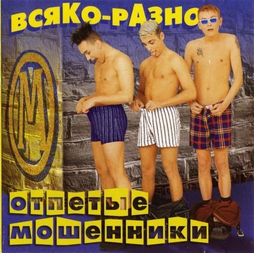 Фото №14 - Кружатся диски: неузнаваемые звезды 90-х на обложках своих альбомов