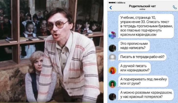 Фото №2 - Школа в СССР и сейчас. Мы нашли 8 радикальных отличий