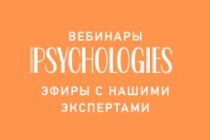 Вебинары Psychologies