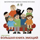 Фото №1 - Четыре приема, чтобы развить эмоциональный интеллект ребенка