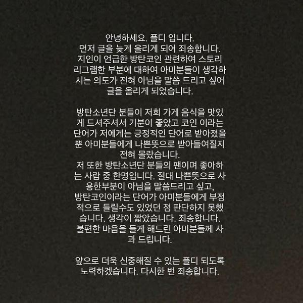 Фото №3 - «Джекпот для бизнеса»: владелец корейского кафе извинился перед BTS за неуважительный пост 😱