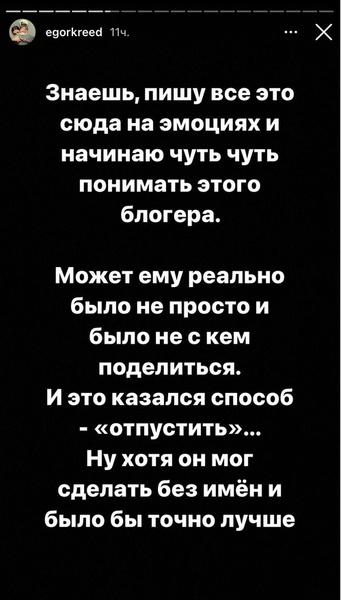 Фото №3 - «Спасибо за разбитое сердце»: Егор Крид откровенно рассказал о страданиях после недавнего расставания 💔