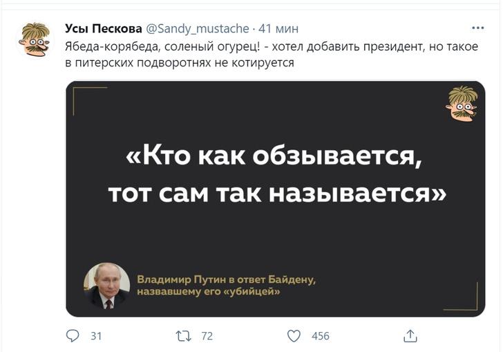 Фото №8 - Байден на вопрос «Путин— убийца?» в интервью ответил «Да». Как отреагировали Путин и Интернет