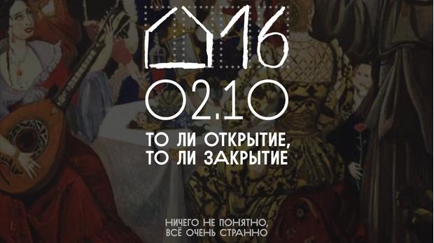 Фото №1 - Главные события в Москве с 28 сентября по 4 октября