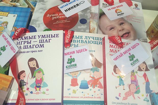 Фото №3 - Журнал «Счастливые родители» на WAN Expo 2015 (осень)