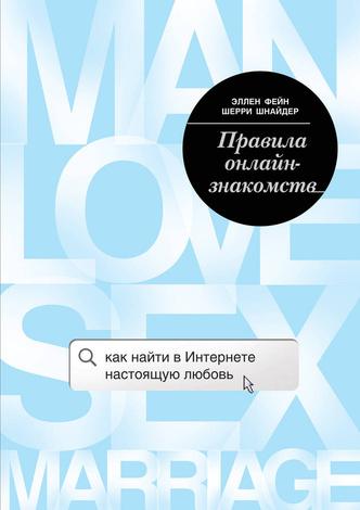 Фото №11 - 10 книг для тех, кто хочет найти свою любовь