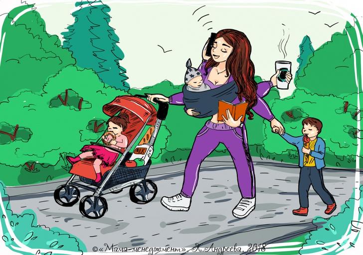 Фото №4 - «Мама-менеджмент»: как успевать все
