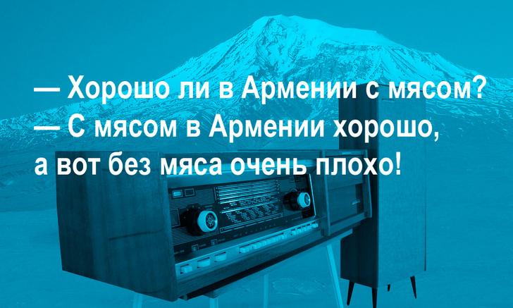 Фото №1 - Лучшие анекдоты про «Армянское радио», и откуда оно вообще взялось
