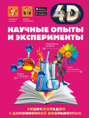 Фото №7 - Нескучные энциклопедии: подборка детских книг с дополненной реальностью