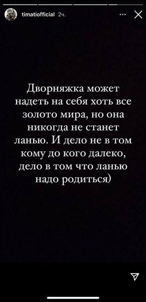 Фото №3 - «Не считаю нужным оправдываться»: Настя Решетова ответила на слухи о романе с женатым мужчиной