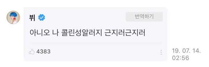 Фото №1 - Ви из BTS признался, что страдает кожным заболеванием