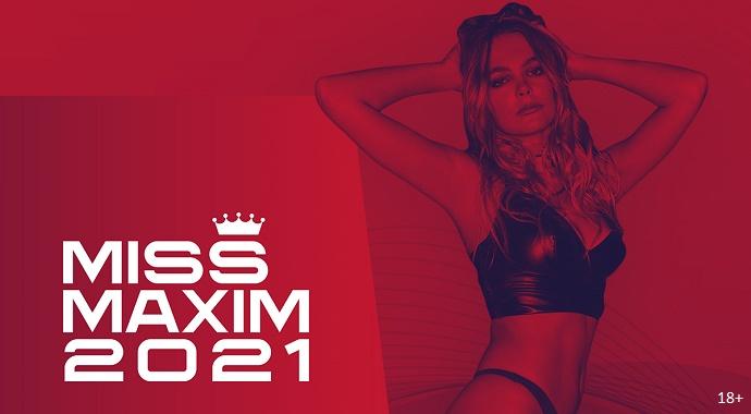 Долгожданный конкурс красоты MISS MAXIM 2021 стартовал!