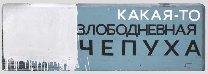 Фото №2 - «Ноты» Валерия Чтака во Vladey Space