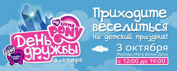 Фото №1 - Праздник «День Дружбы My Little Pony» пройдет в Москве