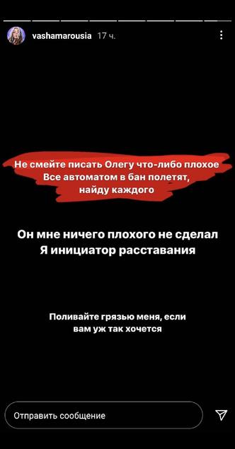 Фото №3 - Game over: Маруся и Олег Романенко подтвердили, что расстались