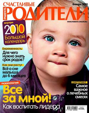 Фото №1 - «Счастливые родители» в январе