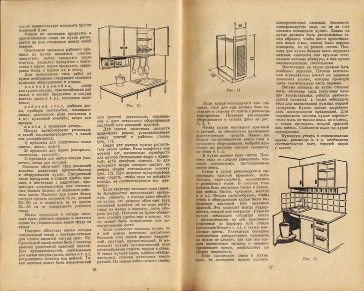 Фото №3 - Советские лайфхаки и советы, полезные по сей день