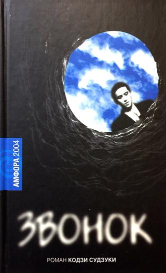 Фото №4 - Читать-бояться: 10 книг, которые напугают тебя до чертиков