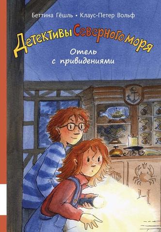 Фото №9 - Книжные новинки: что почитать с ребенком на каникулах