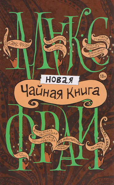 Фото №5 - Уютный досуг: какие книги скрасят долгие осенние вечера
