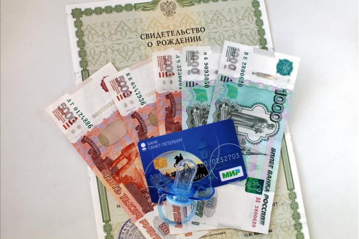 Фото №2 - 10 000 рублей на ребенка: как, кому и где оформить выплату