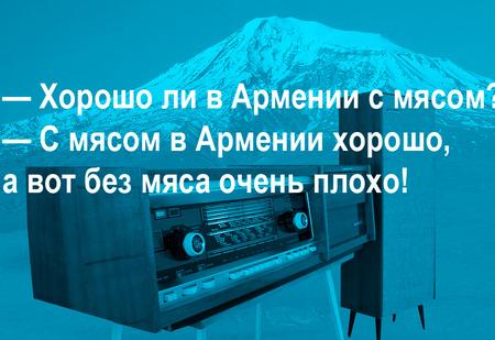 Лучшие анекдоты про «Армянское радио», и откуда оно вообще взялось