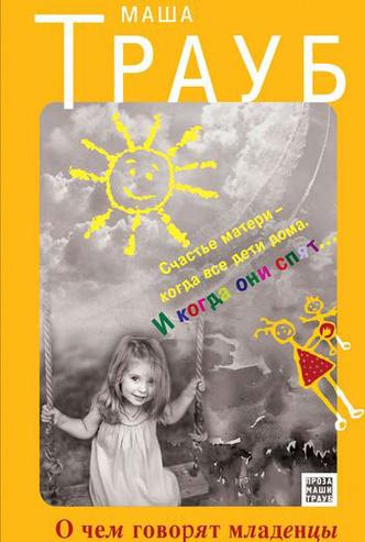 Фото №16 - Что почитать беременной: 25 полезных книг о беременности, родах и младенцах