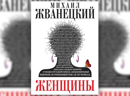 Михаил Жванецкий, любимый стоик наших дней