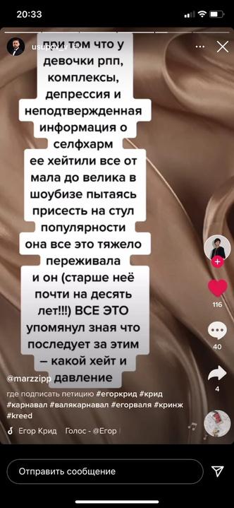 Фото №4 - Дина Саева и Заир Юсупов поддержали Валю Карнавал после выхода скандального клипа Егора Крида