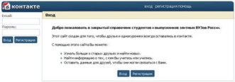 Фото №3 - История ВКонтакте в картинках и мемах