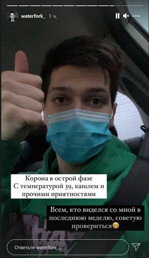 Фото №2 - У Артема Вотерфорка и Иры Блан диагностировали коронавирус