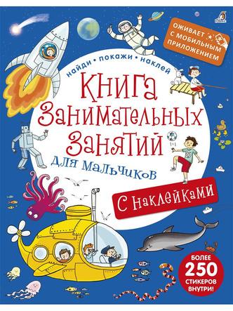 Фото №2 - Нескучные энциклопедии: подборка детских книг с дополненной реальностью