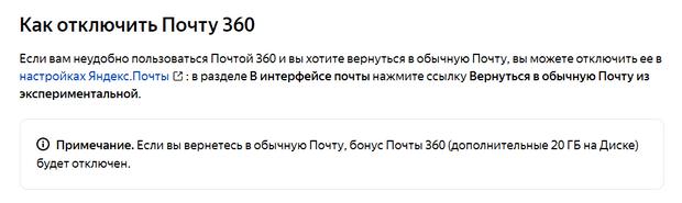 Фото №4 - Лайфхак дня: как бесплатно получить +20 Гб в Яндекс.Диске