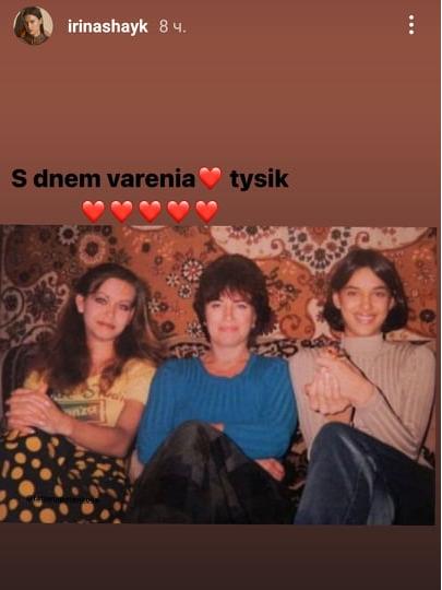 Ирина Шейк: фото с мамой и сестрой, поздравление сестры