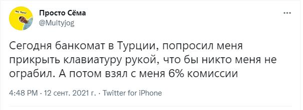 Фото №3 - Шутки понедельника и потери Медведева