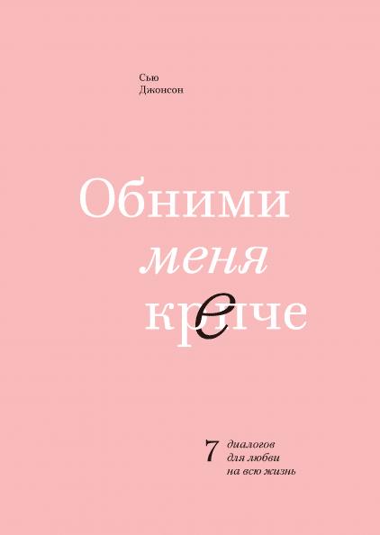 Фото №9 - Про любовь и отношения: 10 книг, которые стоит прочитать каждому