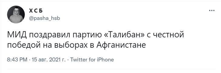 Фото №4 - Посол России назвал талибов «адекватными мужиками». В соцсетях ответили шутками