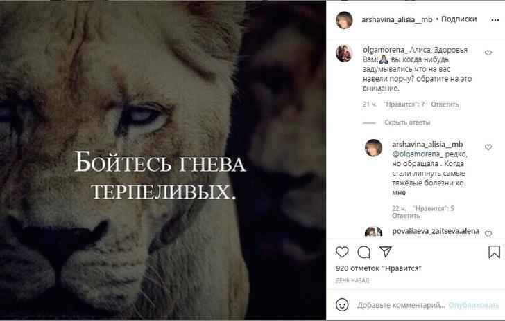 Алиса аршавина инстаграм, Алиса Аршавина