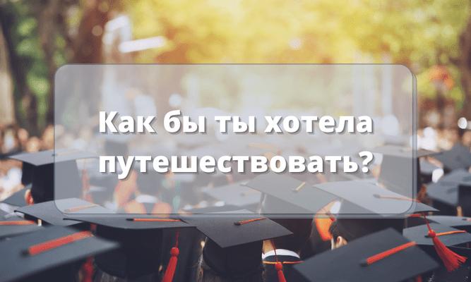 Фото №2 - Тест: В университете какой страны ты могла бы учиться?