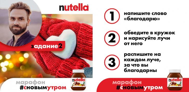 Фото №3 - Как редакция Woman.ru подключилась к марафону позитивных утренних практик от Nutella (и что из этого вышло)