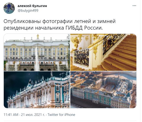Фото №5 - Вторая часть шуток и мемов про обыск в особняке экс-главы ГИБДД Ставропольского края