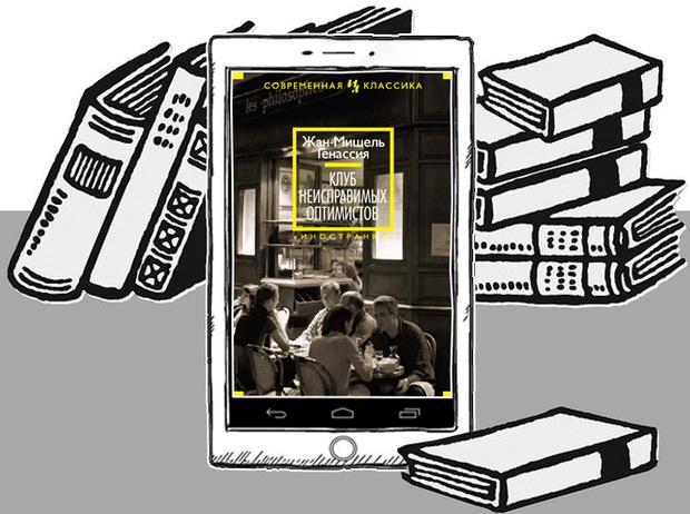 Фото №5 - Планы на вечер: 5 французских романов о жизни и любви